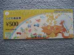 こども商品券 500円券×16枚 即決 ポイント消化