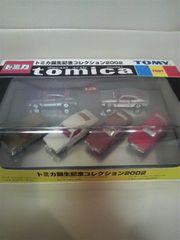 貴重トミカ誕生記念コレクション!2002 未開封