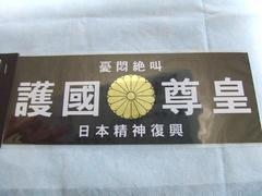 菊紋護國尊皇ステッカー特大/街宣車デコトラ東御苑乾門/水