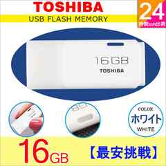 2個送料込 東芝 TOSHIBA USBメモリ 16GB 海外向けパッケージ