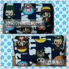 ONE PIECE<ワンピース>【3DS(ソフト6枚収納)ケース】ハンドメイド