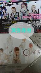 2010〜16年Chanty他フライヤー6枚◆23日迄の価格即決