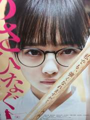 日本製正規版 映画-あさひなぐ 西野七瀬