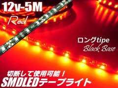 12v/SMDLEDテープライト/5m・300連/赤色レッド/イルミネーション