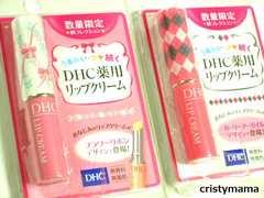 DHC<数量限定薬用リップクリーム>2種2本