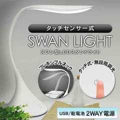 ★送料無料★タッチセンサー式 LEDスタンドライト SWAN LIGHT
