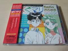 CD「ぼくのマリー ぼくマリ・ラジオ・アタック」宮村優子●
