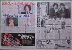 堂本光一★2009.3/16★スポーツ紙