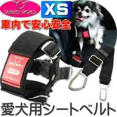 ペット用シートベルト 愛犬に安全を カーハーネスXS Fa090