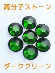 お買い得!超高品質♪高分子結晶★�D�_200粒ダークグリーン