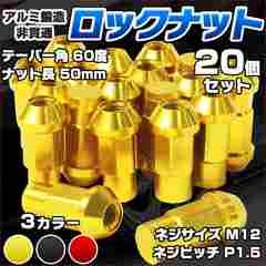 アルミ鍛造 ホイールナット非貫通タイ 超々ジュラルミン20本set