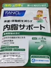ファンケルFANCLのサプリメント 内脂サポート30日分