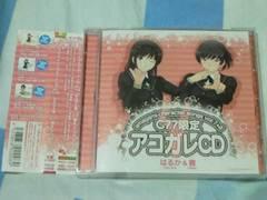 アマガミ キャラクターソング Vol.7+8 森島はるか&塚原響 アコガレCD C77限定