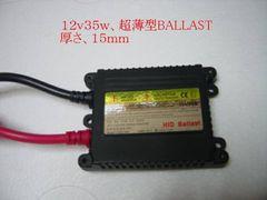 2個  厚型 超薄型. 35w.55w.HID汎用交換用デジタルバラスト