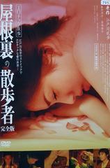 中古DVD 屋根裏の散歩者 嘉門洋子 江戸川乱歩