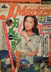 瀬戸朝香【J.Marker】1996年創刊2号