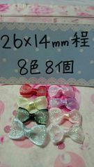 キラキララメ★小さなリボンモチーフ8色8個