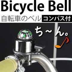 自転車ベル兼コンパス黒色1個 ハンドル部に取付け as20037