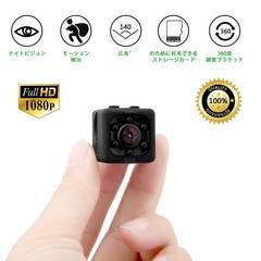 超小型カメラ スパイカメラ 隠しカメラ 動体検知