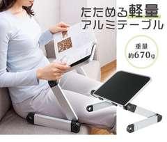新品■サッと使える 便利な折りたたみ式ミニテーブル