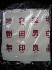 無印良品 店舗 オープン 記念 限定 エコバッグ 手提げ バッグ ホワイト 漢字