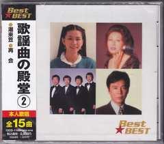 ◆迅速無休◆歌謡曲の殿堂 2◆長崎ブルース 他全15曲◆演歌