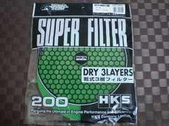 HKS スーパーパワーフローフィルター 交換用 200φ グリーン