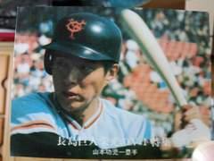 カルビー野球カード・読売巨人軍:山本功児