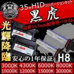HIDキット 黒虎 H8 35W 6000K ヘッドライトやフォグランプに キセノン エムトラ