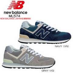 新品★ニューバランス New Balance 574 スニーカー★ネイビー★24センチ