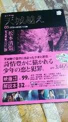 天城越え★松本清張 傑作映画ベスト10 DVD&BOOK■小学館