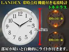 超便利!暗い部屋でも時間が見える 電波掛時計 トキテラス
