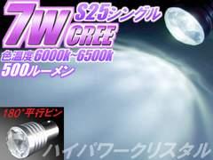 2個)S25白◆CREE7WハイパワークリスタルLED 500ルーメン ジムニー スイフト エブリィ
