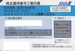 ANA株主優待券2枚売り。期限2020年5/31。