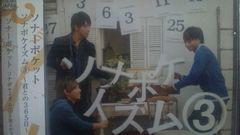 激安!激レア!☆ソナーポケット/ソナポケイズム�B☆初回盤/CD+DVD帯付!超美品