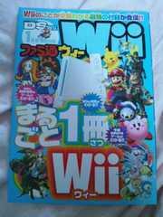 まるごと1冊 Wii スマブラ、Wiiスポーツなど 雑誌付録 宣伝冊子