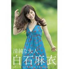 ■『清純な大人 白石麻衣 ファースト写真集』乃木坂46アイドル