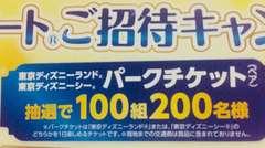タイアップ懸賞★東京ディズニーリゾートパークチケットペアが200名に当たる★2口