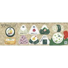 和の食文化シリーズ第3集 82円切手 おむすび