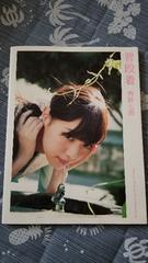 乃木坂46☆西野七瀬  [普段着]