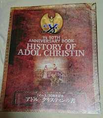 雑誌付録『イース30周年記念 アドル=クリスティンの書』