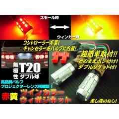 送料無料!新型無極性T20ダブル球付!赤⇔黄LEDウィポジキット