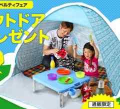 新品BABYDOLL☆豪華 ノベルティ テント うちわ付き アウトドア 海 ベビードール
