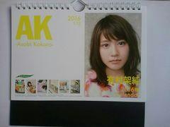 有村架純 2016 カレンダー AK Asobi Kokoro 新品