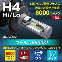 送料無料/8000LM/LEDヘッドライト{H4ローハイ}後方サイズ39mmファンレス/6500K