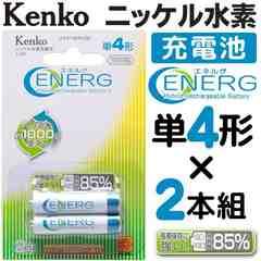 Kenko ケンコー 単4形ニッケル水素充電池 2本 ENERG 充電電池