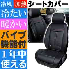 冷暖 シートカバー クール&ホットカーシート K-SHE04max57