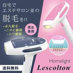 1点限り☆健康レーザー脱毛器 永久脱毛 強度調整 光美容器