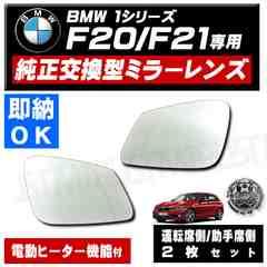 ドアミラー レンズ BMW 1シリーズ F20 F21 右側 左側 修理 交換に エムトラ