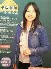黒川芽以【YOMIURIテレビ館】2005年350号